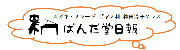 スズキ・メソード ピアノ教室 神田淳子クラス